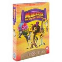 Мадагаскар - Цирк